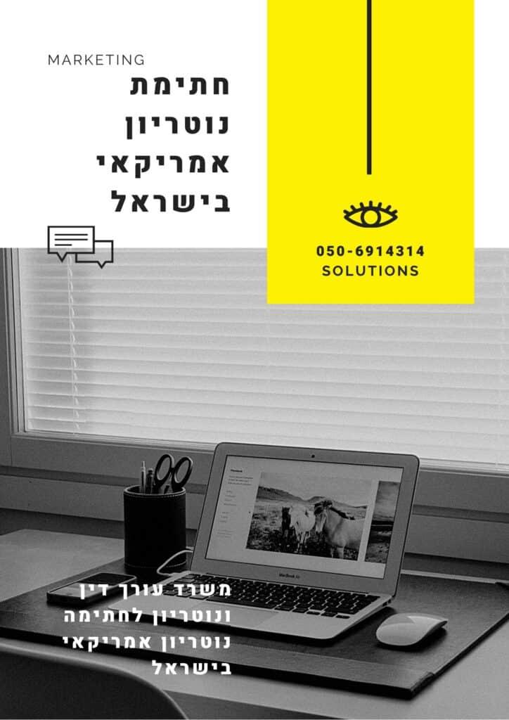 חתימת נוטריון אמריקאי בישראל נשמח לסייע 050-6914314