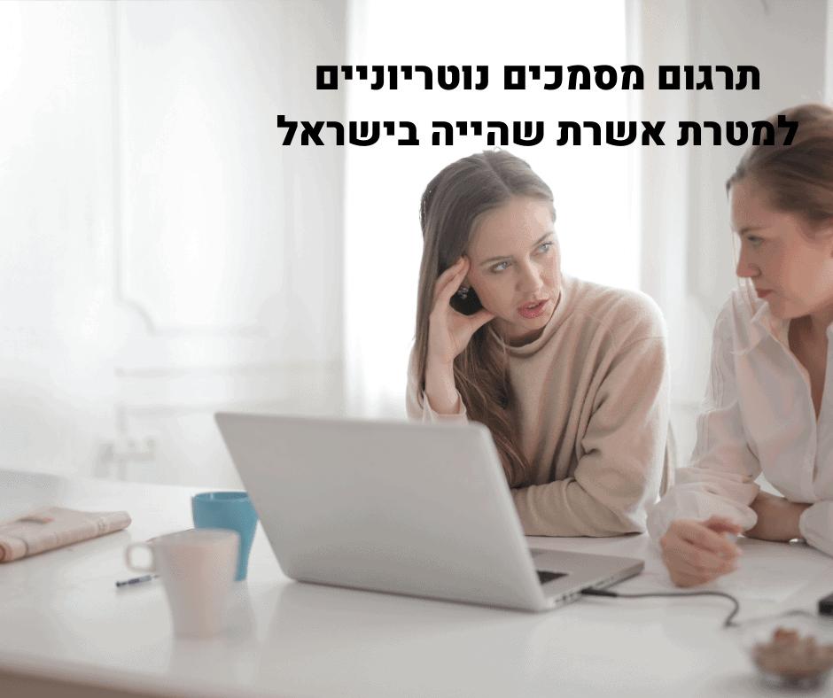 על מנת לקבל אשרת שהייה בישראל למטרות שונות אנו נדרשים להציג תרגומים נוטריוניים שונים ושירותי אפוסטיל. אנו מעניקים שירות זה ונשמח לסייע 050-6914314