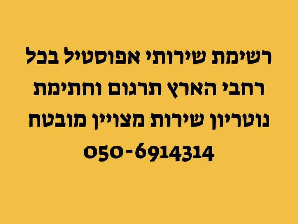 שירותי אפוסטיל לבתי משפט בכל רחבי הארץ נשמח לסייע 050-6914314