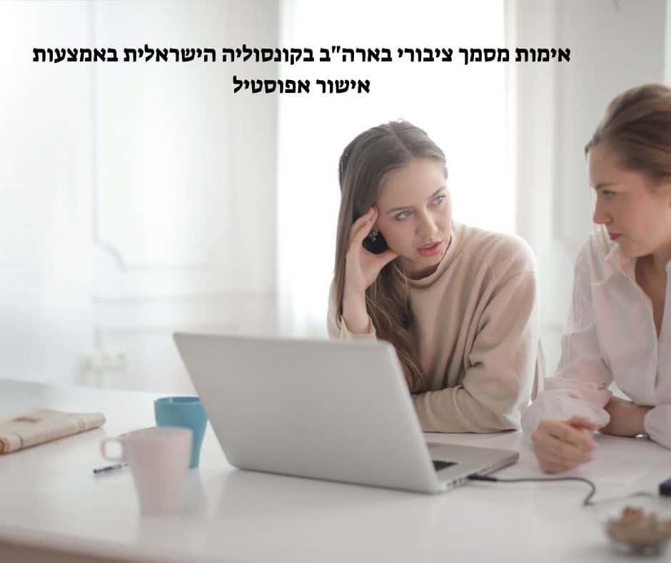 """אימות מסמך ציבורי בארה""""ב בקונסוליה הישראלית באמצעות אישור אפוסטיל אנו מעניקים שירותי אפוסטיל ואימות מסמך ציבורי בבתי המשפט השונים ונשמח לסייע נא לשלוח הודעת ווסטאפ 052-4616973"""